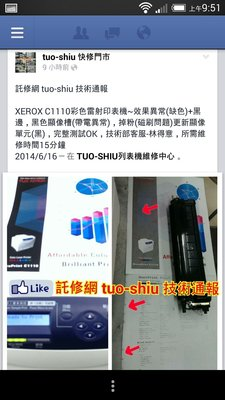 fuji xerox C1110 ~ 各部維修零件 ~ 少色變淡(黑)...同C1110b / c2120 /c1190