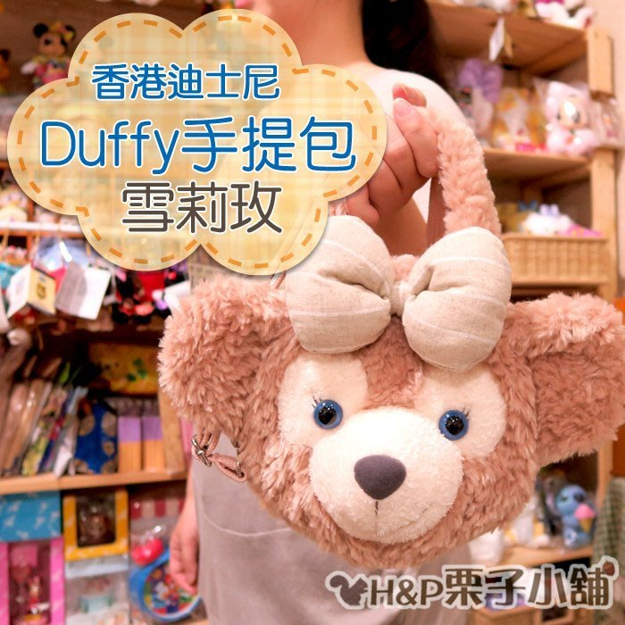 預購 雪莉玫 手提袋 ShellieMay 絨毛手提包 日本迪士尼 交換禮物 生日禮物[H&P栗子小舖]