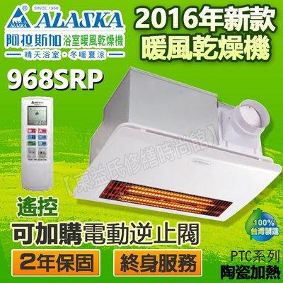 ALASKA阿拉斯加968SRP遙控型...