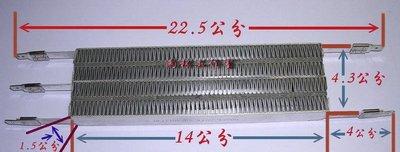 【專利品】乾衣機 烘衣機 PTC 加熱器 5 P萬用型 只需把多餘的腳位剪裁掉即可 不分廠牌 都可適用