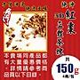 L1B0221【3D立體紅棗茶塊►150g】✔快速出味...