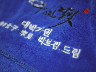 雲畫的月光 朴寶劍 粉絲自製高質感 毛巾 全新!