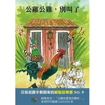 *小貝比的家*公雞公雞,別叫了:汪培珽救回來的絕版故事NO. 8