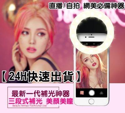 快速出貨 最新一代 V臉 充電式 RK-14 LED三段式 調光 手機 打光 補光燈 美肌 柔膚 美顏 自拍夾 TR80