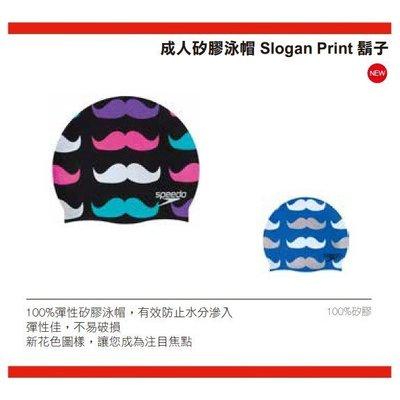 【線上體育】SPEEDO 成人矽膠泳帽 Slogan Print 鬍子 藍