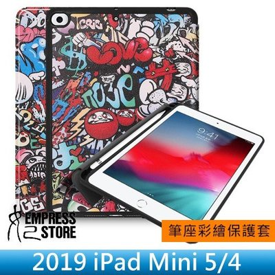 【妃小舖】2019 iPad Mini 4/5 彩繪/塗鴉/插畫 筆座/三折/全包 支架/站立 平板 保護套/保護殼