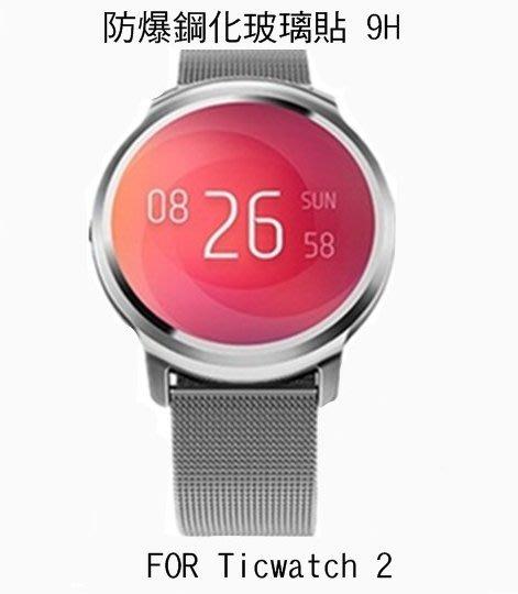 *Phone寶*Ticwatch 2 鋼化玻璃貼 硬度 高硬度 高清晰 高透光 9H
