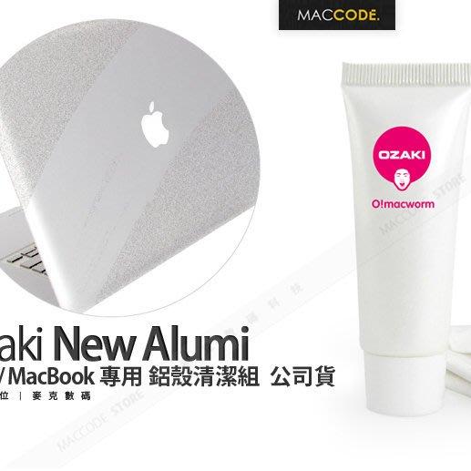 Ozaki O!macworm New Alumi iMac / MacBook 專用 鋁殼清潔組 公司貨 現貨 含稅