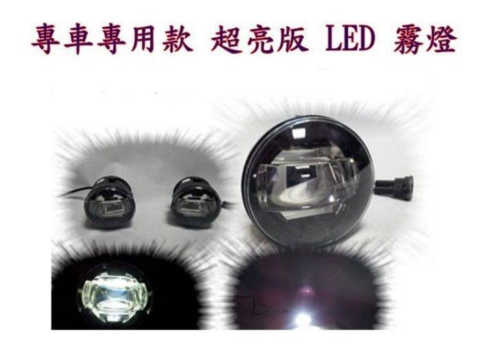 ☆雙魚座〃汽車〃福燦EL6056 LED 霧燈 yaris vios camry rav4 wish altis專用霧燈