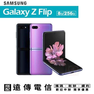 Samsung Galaxy Z Flip 6.7吋折疊螢幕 8G/256G 搭配攜碼遠傳電信999月租專案價 免運費