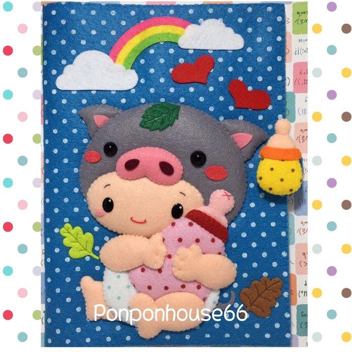 Ponponhouse66 寶寶手冊套 寶寶手冊 媽媽手冊 訂製品 豬寶寶