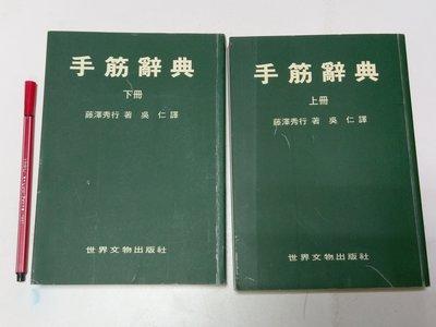 昀嫣二手書 手筋辭典(上+下冊 )藤澤秀行 世界文物