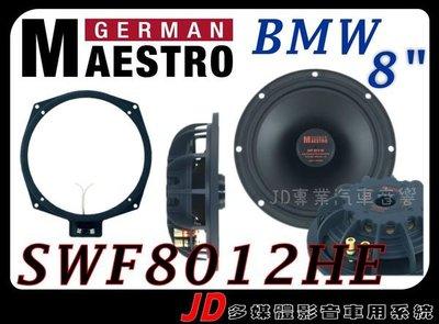 【JD 新北 桃園】德國 MAESTRO SWF8012HE BMW專用8吋重低音喇叭 超低音 SWF 8012 HE。F10 F30 F20