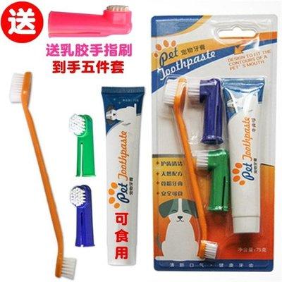 ?咪狗狗牙刷牙膏套?可食用刷牙除口臭?...