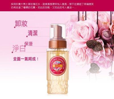 大馬士革玫瑰氨基酸淨白洗卸二用慕絲 250mlX2入(一組)