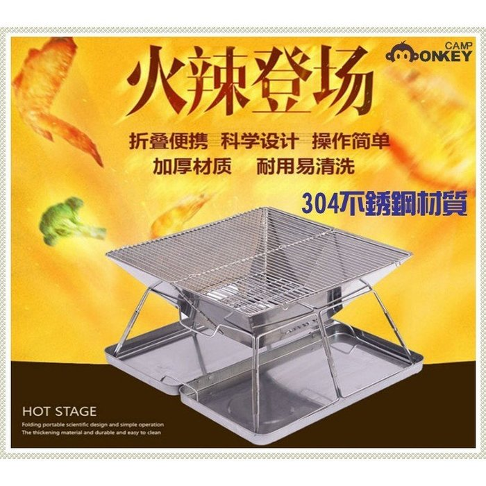 【Monkey CAMP】不銹鋼摺疊焚火台L號 304烤網 附收納盒 可揹式提袋 烤肉爐 烤肉架 暖爐 營火爐 收納簡單