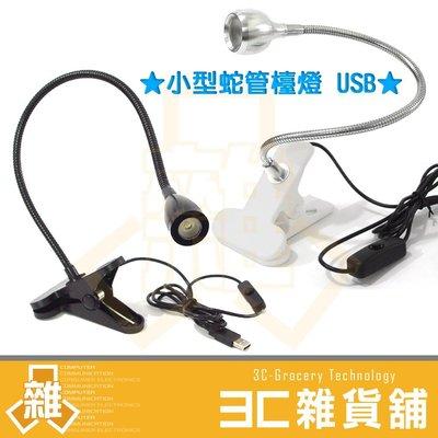【現貨】小型USB夾式蛇管LED圓頭檯...
