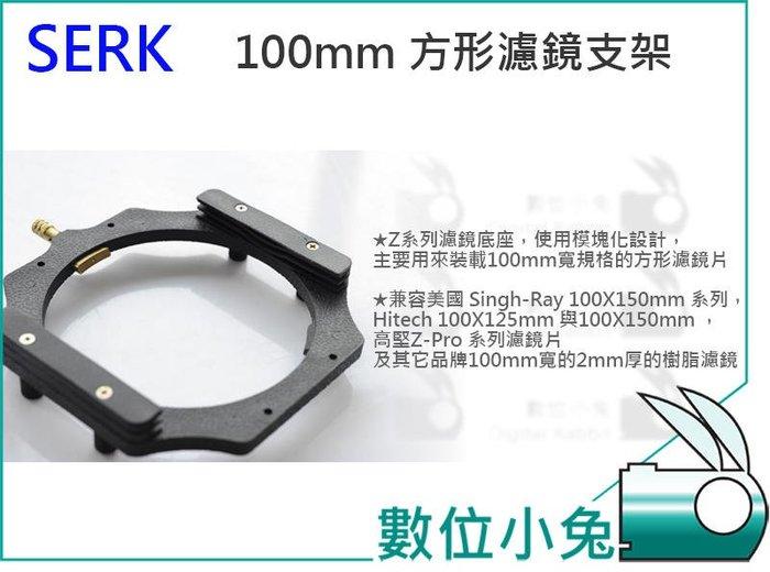 數位小兔【SERK 100mm 方形濾鏡支架】套框 套架 套座 漸層濾鏡 漸變鏡 漸層鏡 Z系列 100x150mm