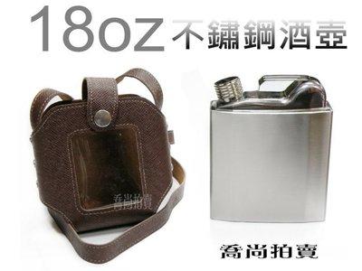 【喬尚拍賣】酒壺.水壺.不鏽鋼隨身酒壺【大容量18oz附背袋】