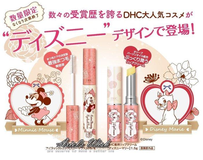 Ariel's Wish-日本Disney迪士尼Mario瑪莉貓DHC聯名-限量純橄欖精華護唇膏高保濕滋養-日本製-現貨
