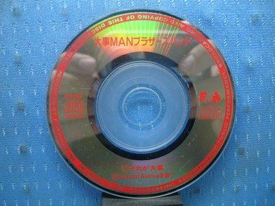 [無殼光碟]GA 大事MANブラザーズバンド  それが大事 3吋小光碟  MADE IN JAPAN