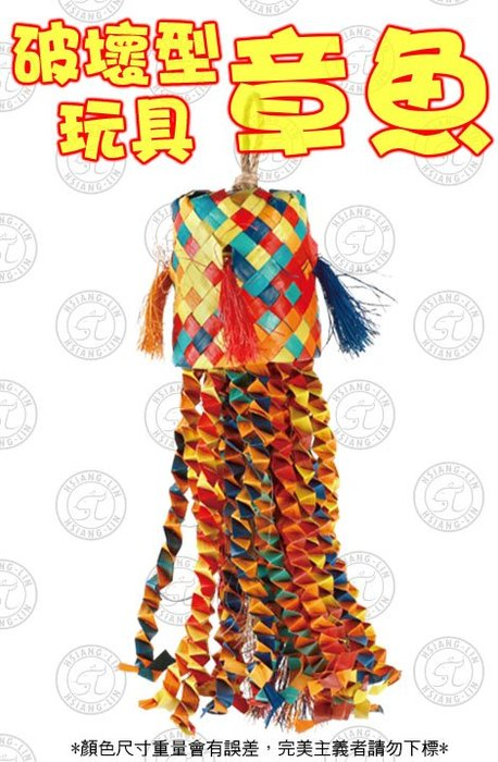 *中華鳥園*破壞型玩具-章魚(小) /棕櫚葉手工編織玩具/鸚鵡啃咬/鸚鵡玩具