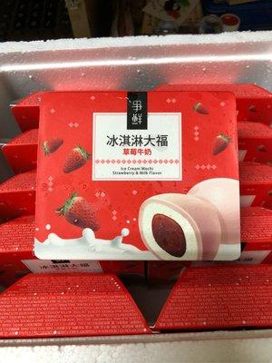 ※御海榮鮮※ 爭鮮冰淇淋草莓大福10盒組(約70g/盒)