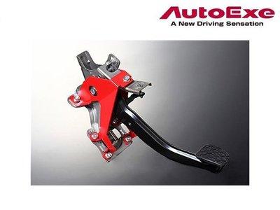 AUTOEXE Brake Pedal Brace 煞車 踏板 加強板 Mazda 馬自達 RX-8 03+ 專用