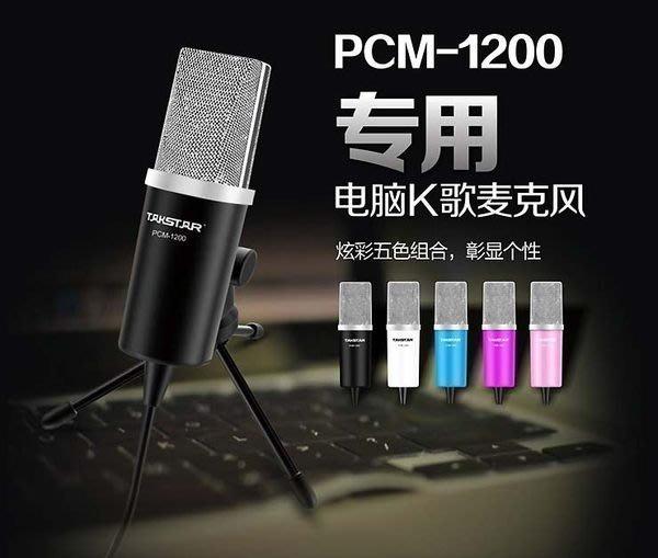 得勝PCM-1200電容麥克風直接接電腦送腳架 RC語音網路K歌免48v 免獨立聲卡