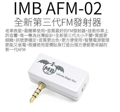 【Bee's house】 免運 IMB AFM-02 全通用型 FM發射器 無線音樂傳輸 訊號穩定 不干擾 新竹縣
