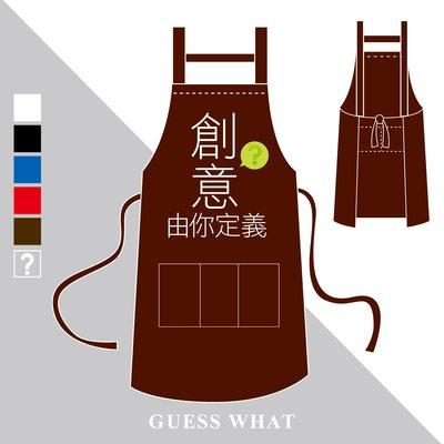 GW【 客製化H型 多口袋圍裙】 耐髒...