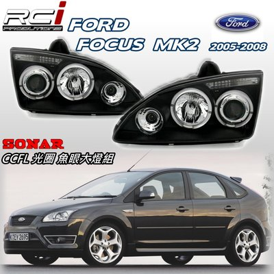 RC HID LED專賣店 FORD FOCUS MK2 2005-2008 CCFL 光圈魚眼大燈組 台灣SONAR製