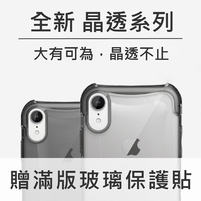 UAG 透明手機殼 送保護貼*1 IPhone XS Max/X/XS/XR/6/6S/7/8/6/6S/7/8plus