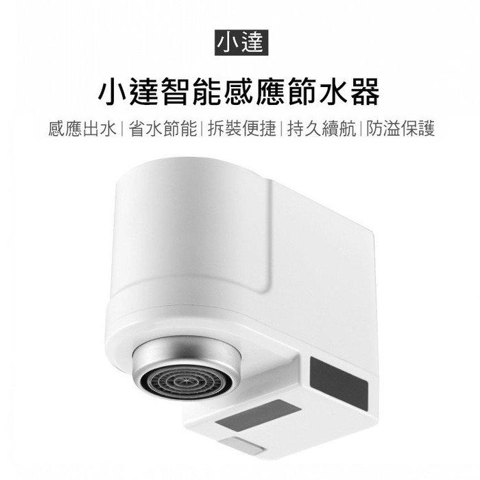 現貨(速寄) 小達 USB充電 智能感應節水器/紅外線自動給水白色 紅外線感應 省水器