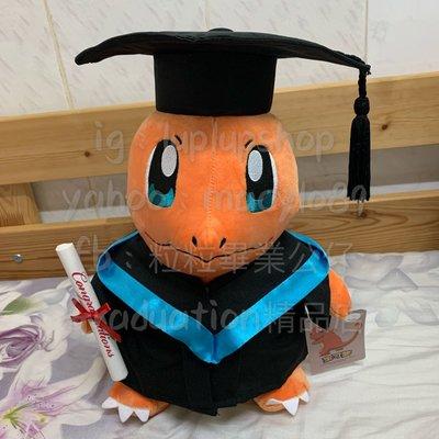 正版有牌 小火龍 可愛 畢業公仔 Pokemon 寵物小精靈 可轉色 可繡名
