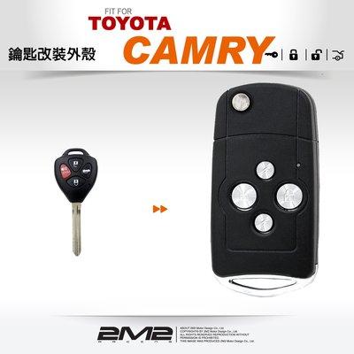 【2M2】TOYOTA CAMRY 豐田汽車晶片鑰匙 升級 摺疊整合式