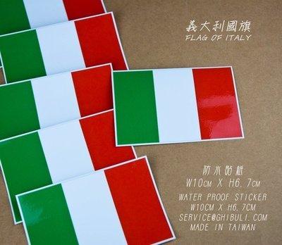 【國旗貼紙專賣店】義大利X2+英X2+德X2+法X2。國旗貼紙/自行車/腳踏車/單車/抗UV/防水/各國家、各尺寸都有賣