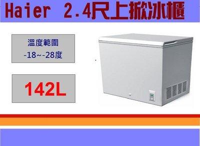 【GO GO GO 餐飲設備 】【海爾Haier】2.4尺上掀式冰櫃/ 展示冰箱 台北市
