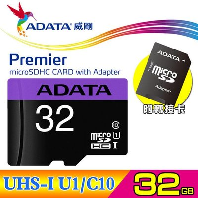 神腦公司貨終身保固 威剛 ADATA Micro SDHC 32G 記憶卡 Premier UHS-I U1/ C10 新北市