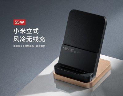 小米立式風冷無線充 55W