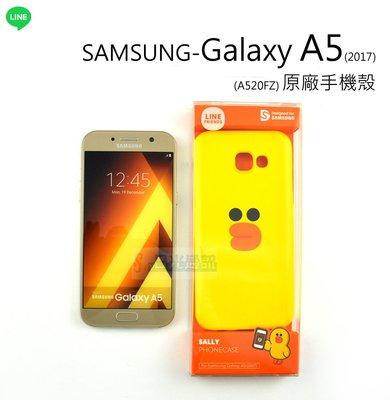 s日光通訊@ 原廠 【限量】SAMSUNG Galaxy A5 2017 A520FZ 手機殼 LINE 莎莉黃 硬殼