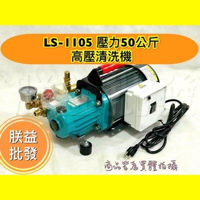 『朕益批發』陸雄 LS-1105 壓力50公斤 手提式高壓清洗機 高壓噴霧機 高壓清車機 洗青苔機 過年打掃沖洗機
