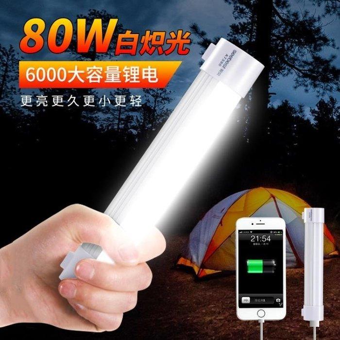 視貝led應急燈可充電燈泡家用照明超亮USB夜市擺地攤燈停電備用燈