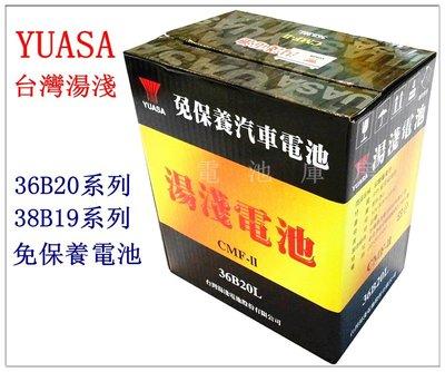 頂好電池-台中 台灣湯淺 YUASA 36B20L 36B20R 36B20RS 免保養汽車電池 FIT MATIZ