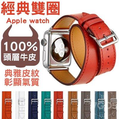 雙圈 牛皮錶帶 Apple watch 38/40通用 42/44通用 蘋果 皮革錶帶 扣式 時尚皮質手錶帶