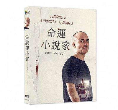 合友唱片 面交 自取 命運小說家 DVD THE MOTIVE
