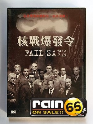 ⊕Rain65⊕正版DVD【核戰爆發令/Fail Safe】-型男飛行日誌-喬治克隆尼-全新未拆(直購價)