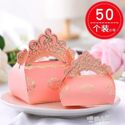 結婚喜糖盒子喜糖禮盒婚慶婚禮用品歐式創意手提包裝紙盒【宜家元素馆】