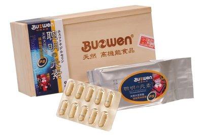 BUOWEN伯溫生技-聰明元素PS-磷脂絲胺酸,學基測、國家考試、考生衝刺最夯營養素【60顆】