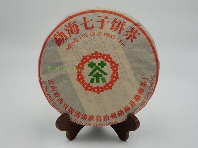 ((普洱茶總匯)) 8582 綠印 生餅//青餅